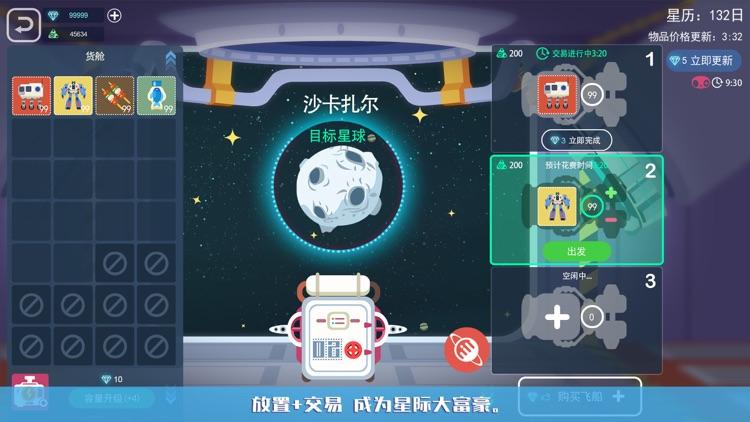星空浪人 screenshot-1