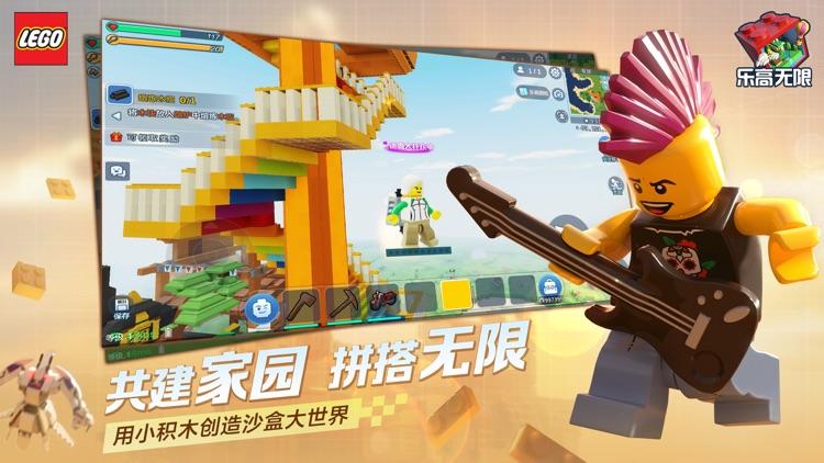 乐高®无限 screenshot-4