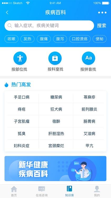 新华健康云 screenshot-5