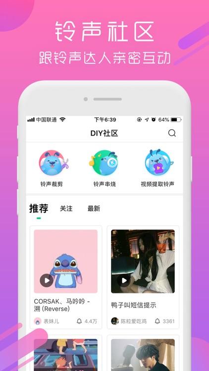 酷狗铃声-手机铃声直接设置 screenshot-4