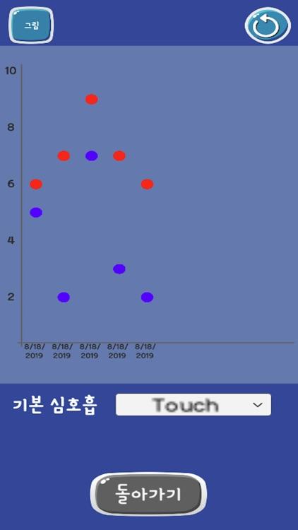 심호흡도우미 screenshot-5