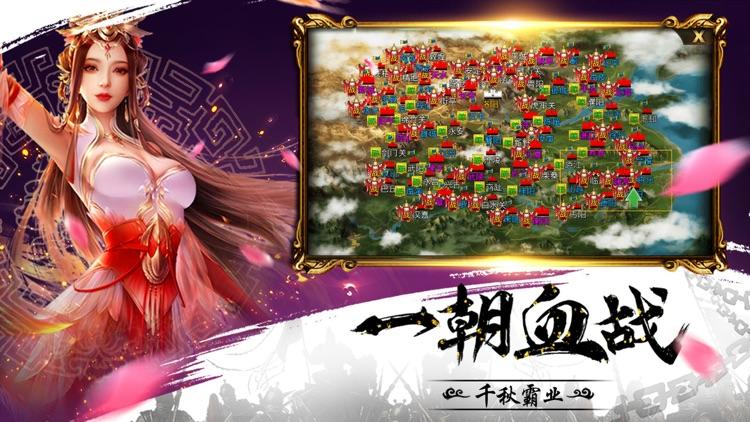 无尽霸业-三国风云 screenshot-4