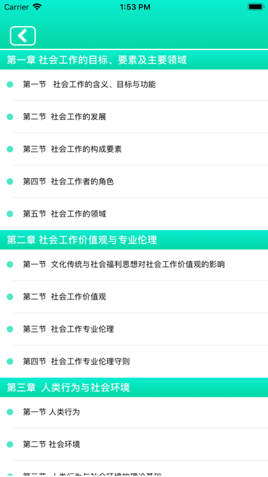 社会工作者考试精选题库 screenshot 7