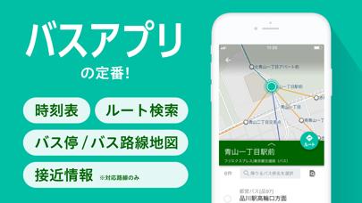 バスNAVITIME バス&時刻表&乗り換え ScreenShot0