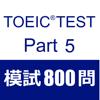 Shi Zechun - TOEIC Test Part5 模擬試験800問 アートワーク