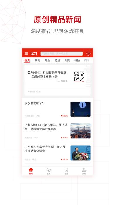 界面新闻-原创财经新闻领跑者 screenshot three