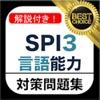 SPI3 言語能力 問題集