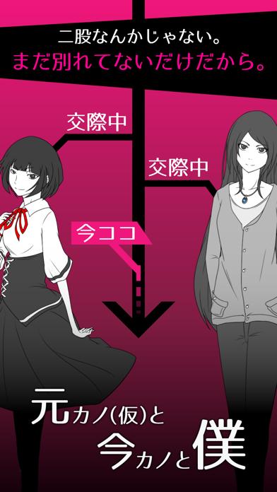 元カノ(仮)と今カノと僕のおすすめ画像1