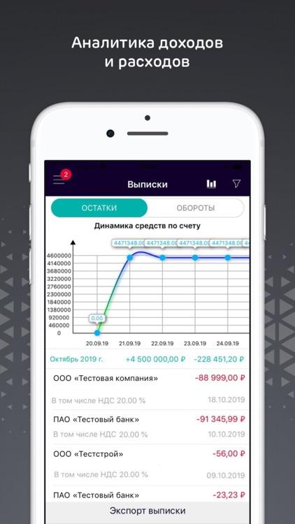 АК БАРС Мобильный для Бизнеса screenshot-3