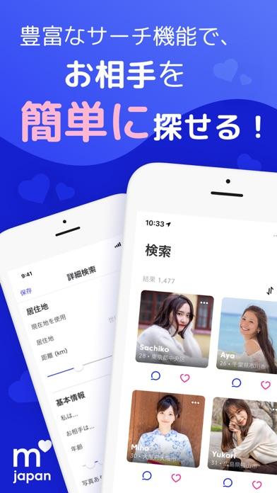 Match Japan 世界最大級の恋愛・結婚マッチングアプ ScreenShot3