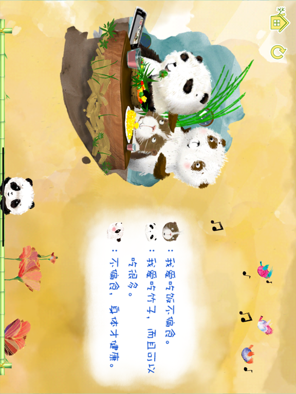 熊貓多多系列 06 - 我爱吃 screenshot 7