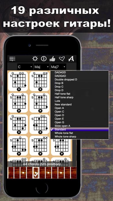 Все аккорды для гитары скриншот программы 2