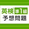 StudySwitch, Inc. - 英検®準1級予想問題ドリル アートワーク