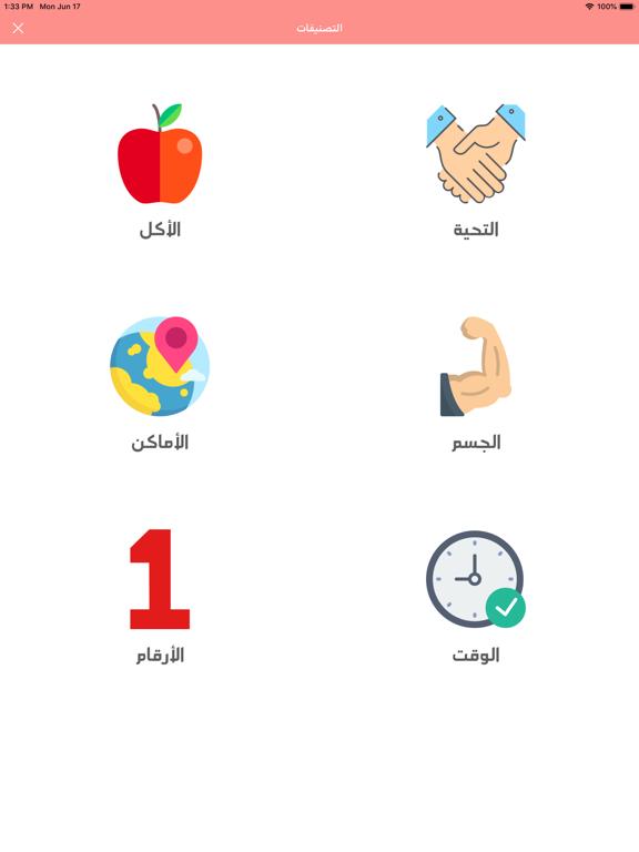 تعلم التركية بالصوت screenshot 10