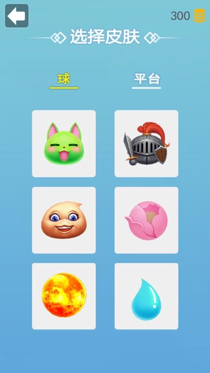 跳跃的球 - 单机版游戏 screenshot-7