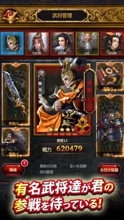 三國クロスサーガ ~蒼天の絆~ screenshot-3