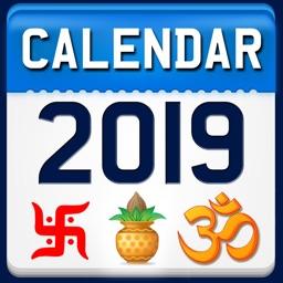 Calendar 2019: Panchangam 2019