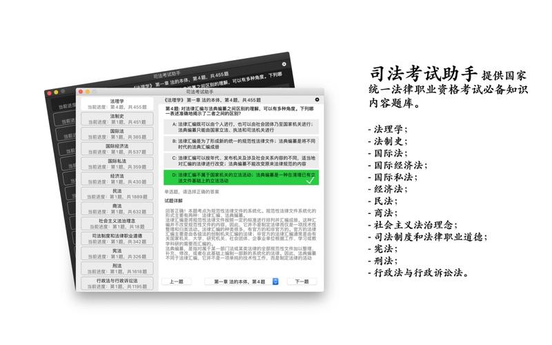 司法考试助手 - 法律职业资格考试题库及试题详解 for Mac