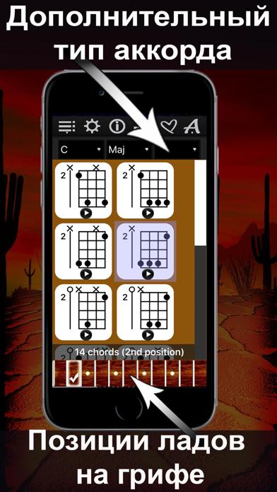 Компас Аккордов для Банджо скриншот программы 4