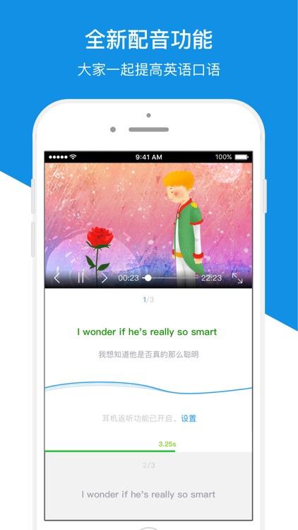每日英语听力 - 英语听力的最佳途径 screenshot-3