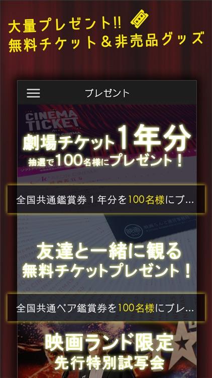 映画チケット予約アプリ - 映画ランド screenshot-3