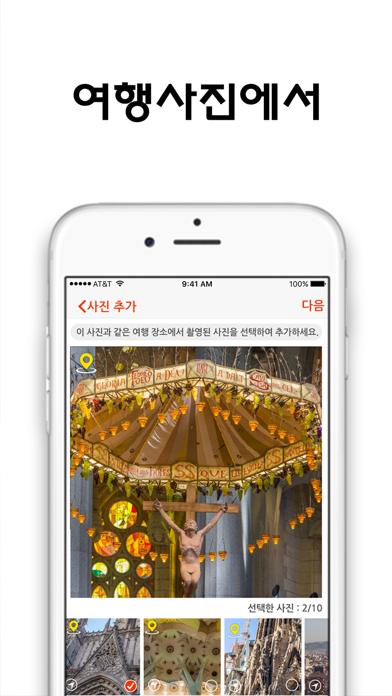 Screenshot for 다오 - 다녀오다 , 다오! in Netherlands App Store