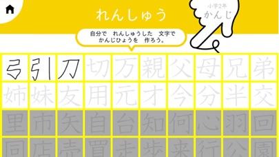 小学生かんじ:ゆびドリル(書き順判定対応漢字学習アプリ) ScreenShot4