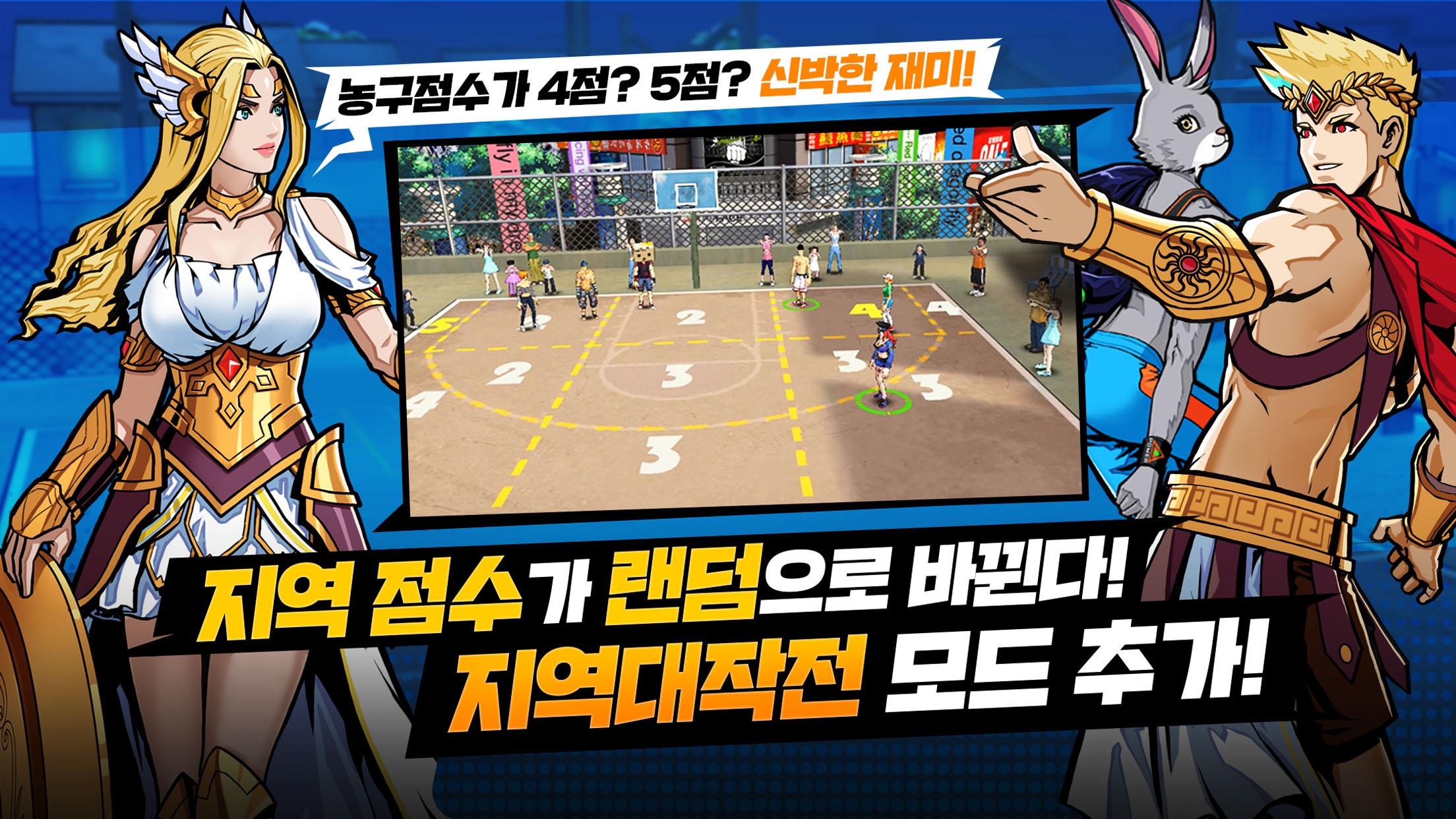 프리스타일2:플라잉덩크 Screenshot