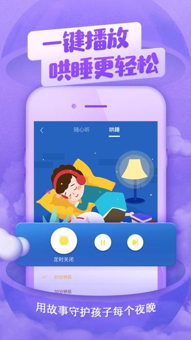 喜马拉雅儿童版-早教童话故事绘本大全のおすすめ画像6