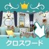 ジグソークロスワード - iPhoneアプリ