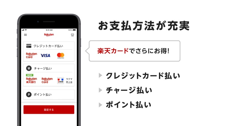 楽天ペイ-かんたん、お得なスマホ決済アプリ! screenshot-6