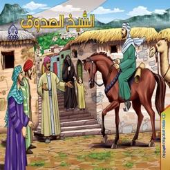 الشيخ الصدوق