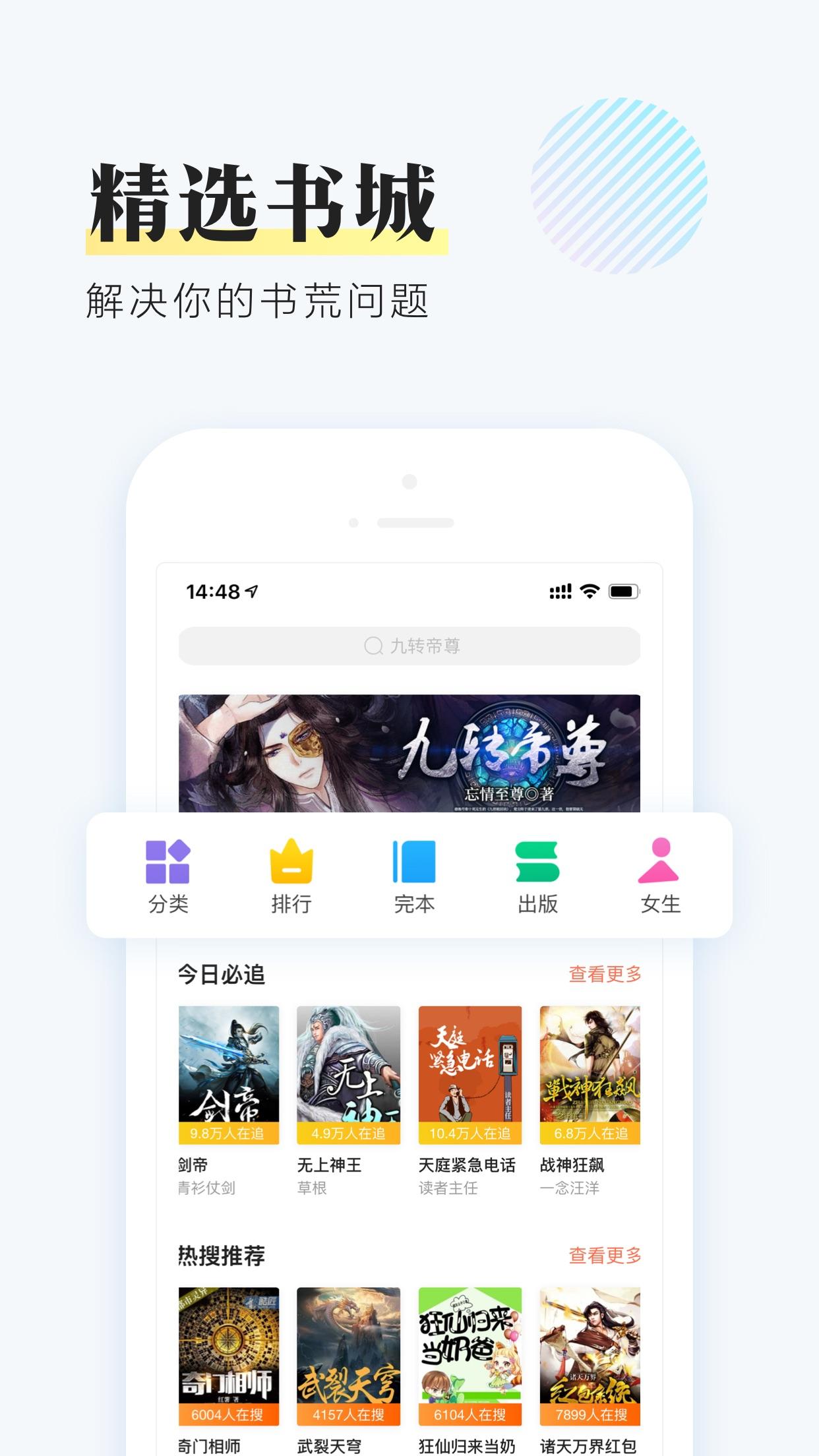 搜狗阅读-追书必备有声小说阅读神器 Screenshot