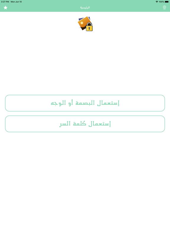 برنامج قفل الصور بالبصمة screenshot 9