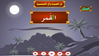 قواعد الإملاء العربي screenshot 3