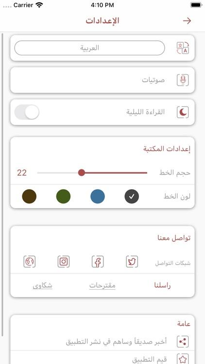 قرآن مجید - اردو screenshot-9
