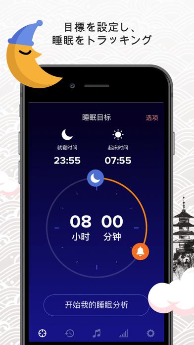 Sleeptic - 睡眠分析 ScreenShot0