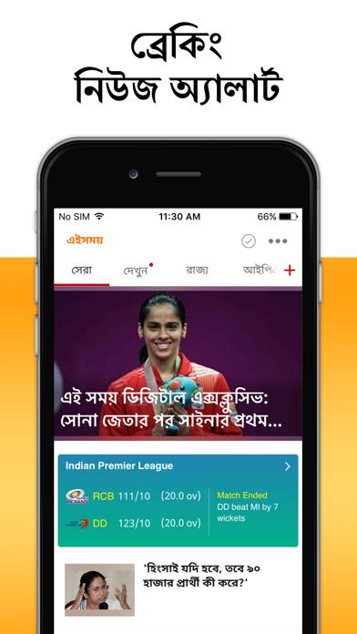 Ei Samay - Bengali News Paper Screenshot