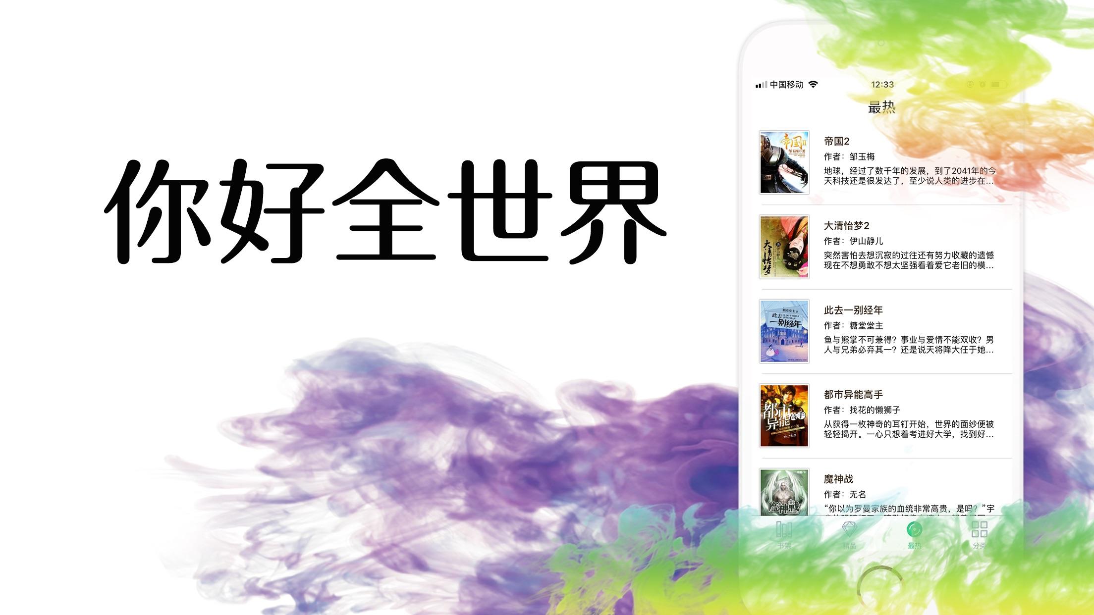 好看小说-免追书全本小说大全阅读器 Screenshot
