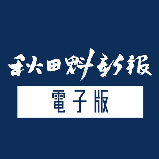 秋田 魁 新報 秋田魁新報電子版(さきがけ電子版)|秋田のニュース・情報サイト