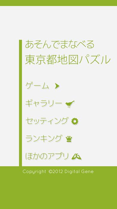 あそんでまなべる 東京都地図パズルのおすすめ画像5