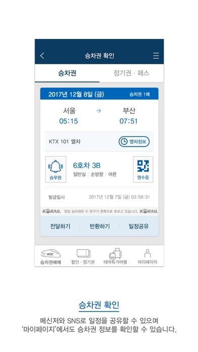 다운로드 코레일톡+ Android 용