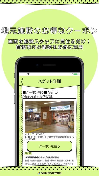 乗換案内 前橋MaaSアプリ