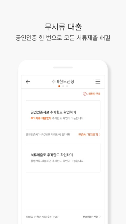 Go트럭 Finance screenshot-3