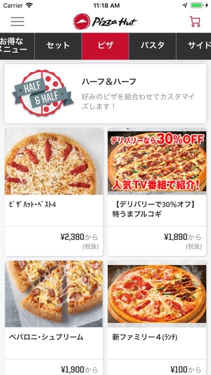 ピザハット公式アプリ 宅配ピザのPizzaHut screenshot-5