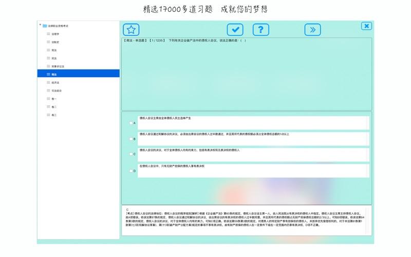 法律职业资格考试精选题库 screenshot 3