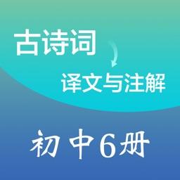 初中语文必背古诗词及文言文