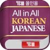 YBM 올인올 한일 사전 - KoJp DIC - iPhoneアプリ