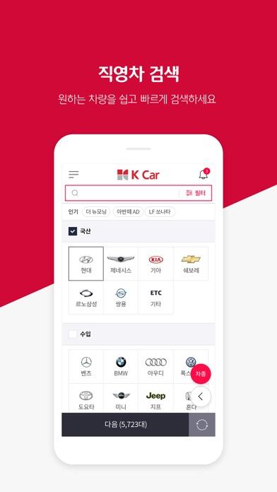 K Car - K Car 직영중고차 for Windows