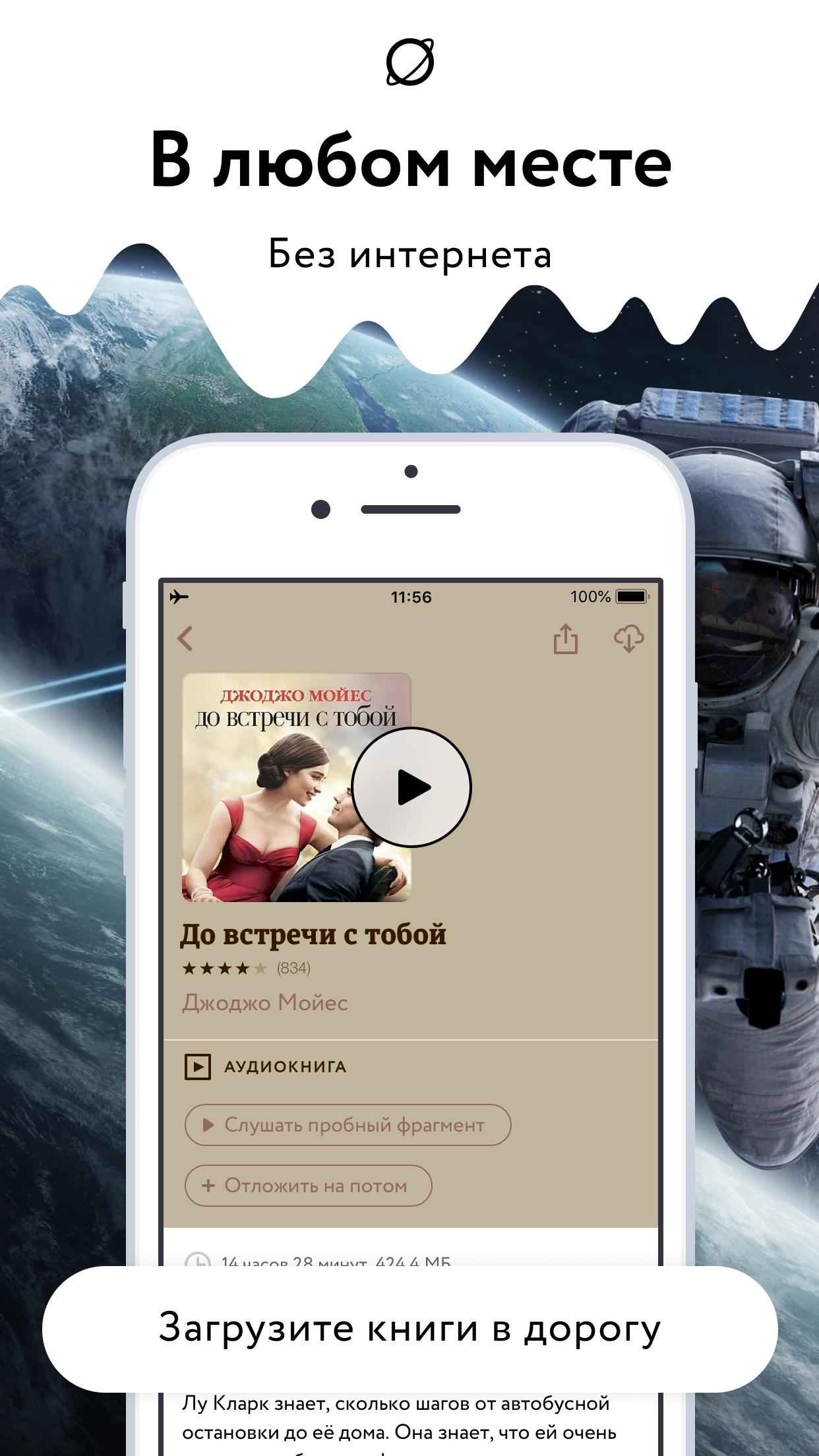 Звуки Слов — слушай оффлайн Screenshot